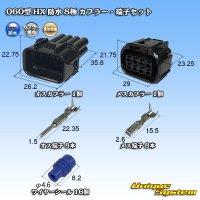 住友電装 060型 HX 防水 8極 カプラー・端子セット