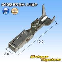 住友電装 060型 HX 防水 メス端子
