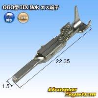 住友電装 060型 HX 防水 オス端子