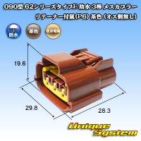 住友電装 090型 62シリーズタイプE 防水 3極 メスカプラー リテーナー付属(P6) 茶色 (オス側無し)