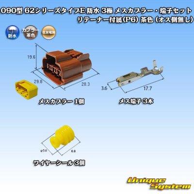 画像2: 住友電装 090型 62シリーズタイプE 防水 3極 メスカプラー・端子セット リテーナー付属(P6) 茶色 (オス側無し)