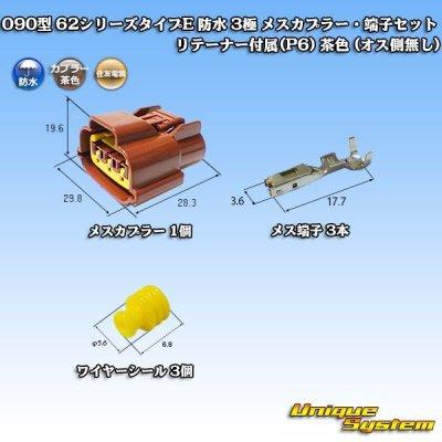 画像1: 住友電装 090型 62シリーズタイプE 防水 3極 メスカプラー・端子セット リテーナー付属(P6) 茶色 (オス側無し)
