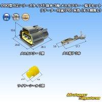 住友電装 090型 62シリーズタイプE 防水 3極 メスカプラー・端子セット リテーナー付属(P6) 灰色