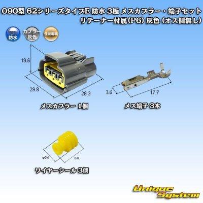 画像1: 住友電装 090型 62シリーズタイプE 防水 3極 メスカプラー・端子セット リテーナー付属(P6) 灰色