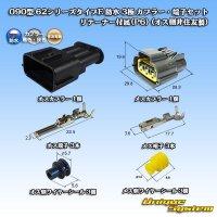 住友電装 090型 62シリーズタイプE 防水 3極 カプラー・端子セット リテーナー付属(P6) (オス側非住友製)