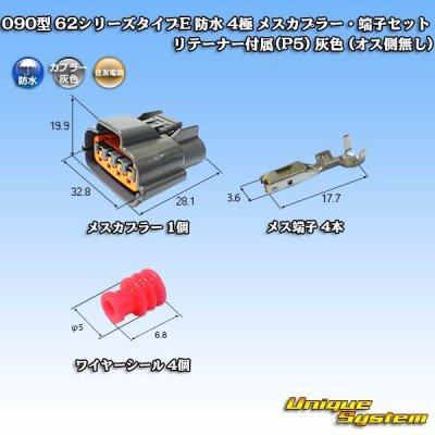画像1: 住友電装 090型 62シリーズタイプE 防水 4極 メスカプラー・端子セット リテーナー付属(P5) 灰色 (オス側無し)