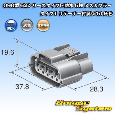 画像3: 住友電装 090型 62シリーズタイプE 防水 5極 メスカプラー タイプ1 リテーナー付属(P5) 灰色