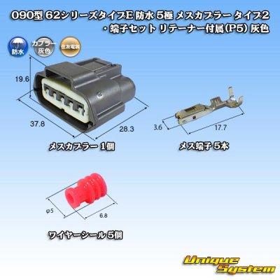 画像1: 住友電装 090型 62シリーズタイプE 防水 5極 メスカプラー タイプ2・端子セット リテーナー付属(P5) 灰色