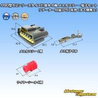 住友電装 090型 62シリーズタイプE 防水 6極 メスカプラー・端子セット リテーナー付属(P5) 灰色 (オス側無し)