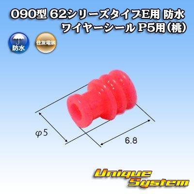 画像1: 住友電装 090型 62シリーズタイプE用 防水 ワイヤーシール P5用(桃)