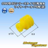 住友電装 090型 62シリーズタイプE用 防水 ワイヤーシール P6用(黄)