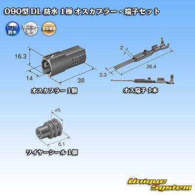画像5: 住友電装 090型 DL 防水 1極 オスカプラー・端子セット