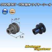 住友電装 090型 MT・HM 防水 ワイヤーシール