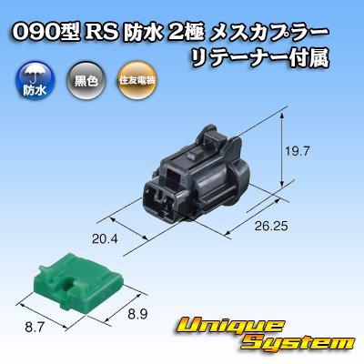 画像3: 住友電装 090型 RS 防水 2極 メスカプラー 黒色  リテーナー付属