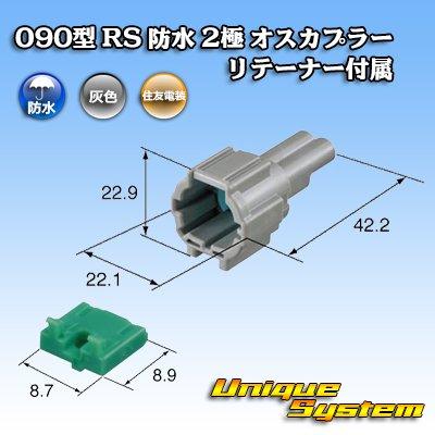 画像3: 住友電装 090型 RS 防水 2極 オスカプラー 灰色  リテーナー付属