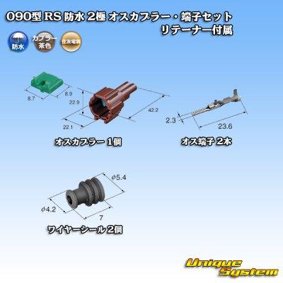 画像5: 住友電装 090型 RS 防水 2極 オスカプラー・端子セット 茶色  リテーナー付属