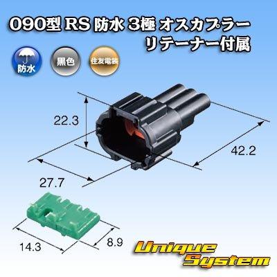 画像3: 住友電装 090型 RS 防水 3極 オスカプラー 黒色  リテーナー付属