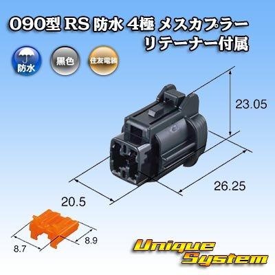 画像3: 住友電装 090型 RS 防水 4極 メスカプラー 黒色  リテーナー付属