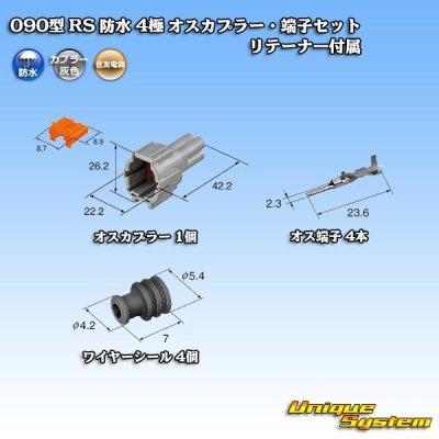 画像5: 住友電装 090型 RS 防水 4極 オスカプラー・端子セット 灰色  リテーナー付属