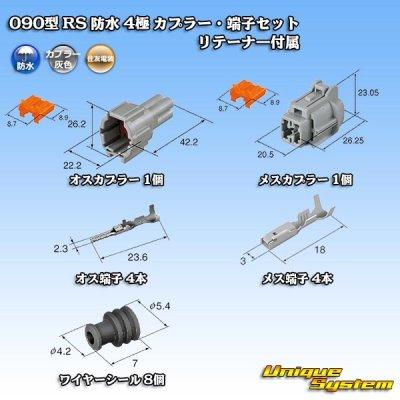 画像5: 住友電装 090型 RS 防水 4極 カプラー・端子セット 灰色  リテーナー付属