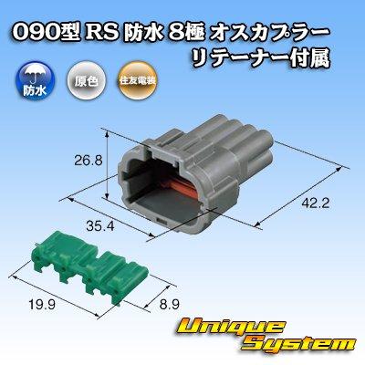 画像3: 住友電装 090型 RS 防水 8極 オスカプラー 灰色 リテーナー付属