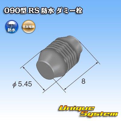 画像2: 住友電装 090型 RS 防水 ダミー栓
