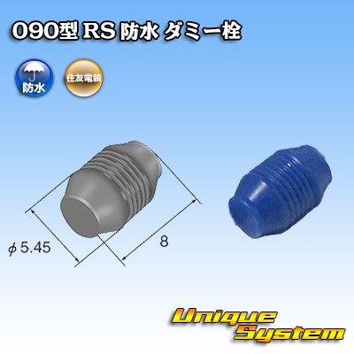 画像1: 住友電装 090型 RS 防水 ダミー栓