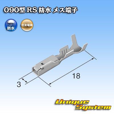 画像2: 住友電装 090型 RS 防水用 メス端子