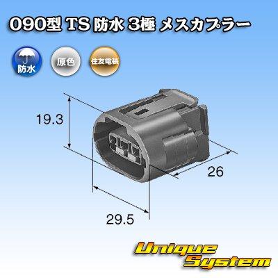 画像3: 住友電装 090型 TS 防水 3極 メスカプラー タイプ1