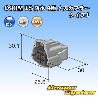 画像3: 住友電装 090型 TS 防水 4極 メスカプラー タイプ1