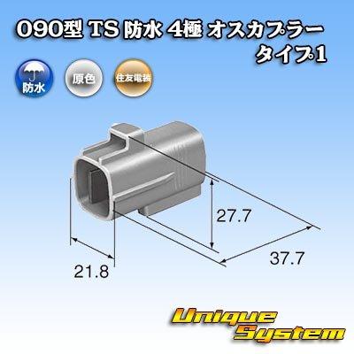 画像3: 住友電装 090型 TS 防水 4極 オスカプラー タイプ1