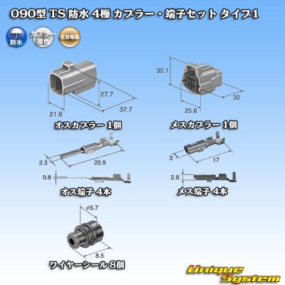 画像5: 住友電装 090型 TS 防水 4極 カプラー・端子セット タイプ1