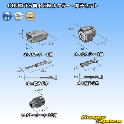 画像5: 住友電装 090型 TS 防水 5極 カプラー・端子セット