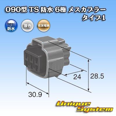 画像3: トヨタ純正品番(相当品又は同等品):90980-11194