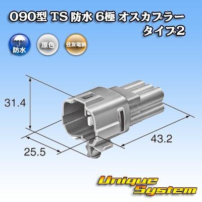 画像3: トヨタ純正品番(相当品又は同等品):90980-11289