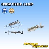 住友電装 025+090型TS防水シリーズ用 090型 メス端子