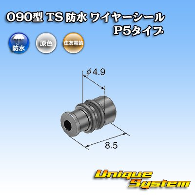 画像2: 住友電装 090型 TS 防水 ワイヤーシール P5タイプ