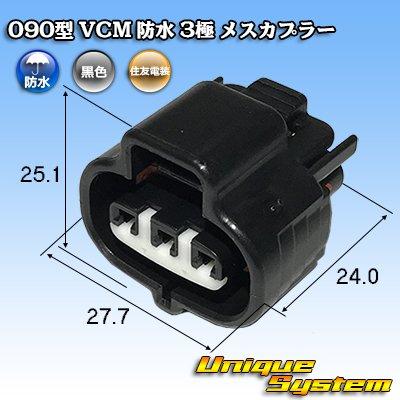 画像1: トヨタ純正品番(相当品又は同等品):90980-10845 黒色