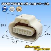 住友電装 090型 VCM 防水 4極 メスカプラー 白色