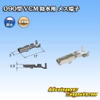 住友電装 090型 VCM 防水用 メス端子
