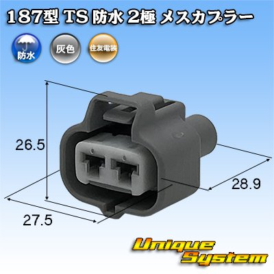 画像1: 住友電装 187型 TS 防水 2極 メスカプラー