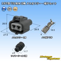 住友電装 187型 TS 防水 2極 メスカプラー・端子セット