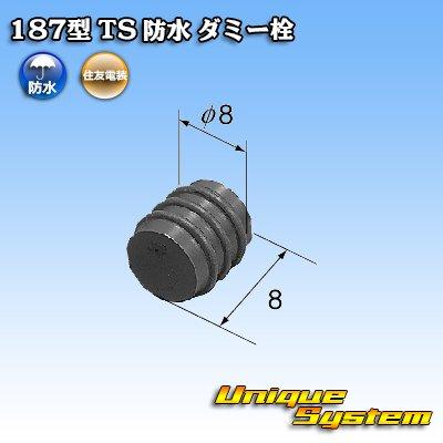 画像2: 住友電装 187型 TS 防水 ダミー栓