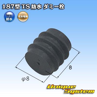 画像1: 住友電装 187型 TS 防水 ダミー栓