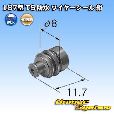 画像2: 住友電装 187型 TS 防水 ワイヤーシール 青