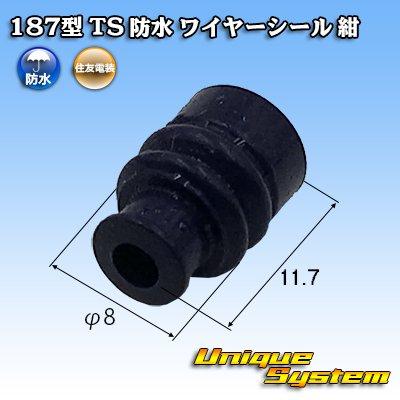 画像1: 住友電装 187型 TS 防水 ワイヤーシール 青