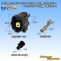 タイコエレクトロニクスAMP 070型 エコノシールJマークII 防水 1極 メスカプラー ロックプレート付属・端子セット