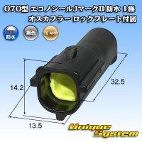 タイコエレクトロニクスAMP 070型 エコノシールJマークII 防水 1極 オスカプラー ロックプレート付属
