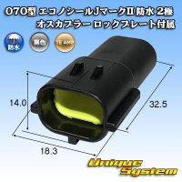 タイコエレクトロニクスAMP 070型 エコノシールJマークII 防水 2極 オスカプラー ロックプレート付属