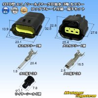 タイコエレクトロニクスAMP 070型 エコノシールJマークII 防水 3極 カプラー ロックプレート付属・端子セット